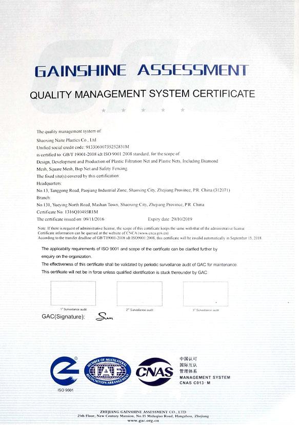 品質システム認証