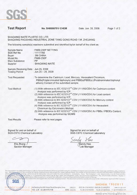 SGS材料試験レポート1